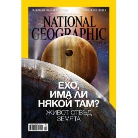 National Geographic България - 07.2014