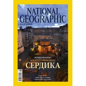 National Geographic България - 08.2014