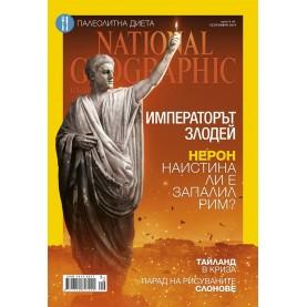 National Geographic България  - 09.2014