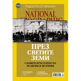 National Geographic България - 12.2014