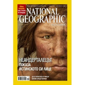 National Geographic - 10.2008