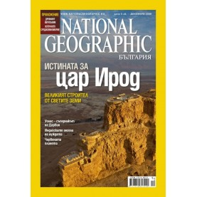 National Geographic - 12.2008