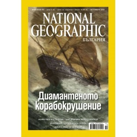 National Geographic - 10.2009
