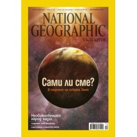 National Geographic - 12.2009