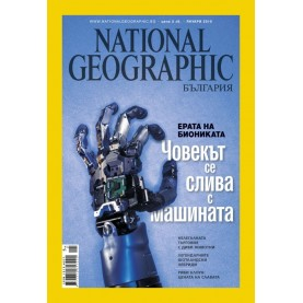 National Geographic - 01.2010