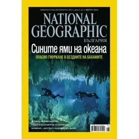 National Geographic - 08.2010
