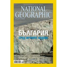 National Geographic България - 01.2015