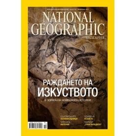 National Geographic България - 02.2015