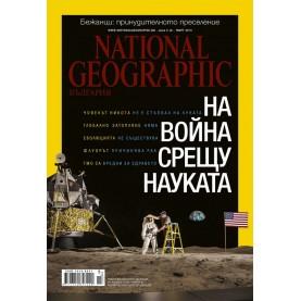 National Geographic България - 03.2015