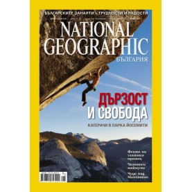 National Geographic - 05.2011