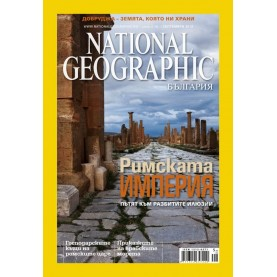 National Geographic - 09.2012
