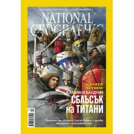 National Geographic -12.2012