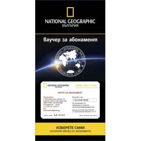 Ваучер за комбиниран абонамент за сп. National Geographic България + NG KIDS България