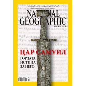 National Geographic България - 04.2015