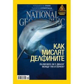 National Geographic България - 05.2015
