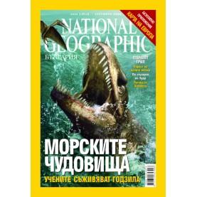 National Geographic България - 12.2005