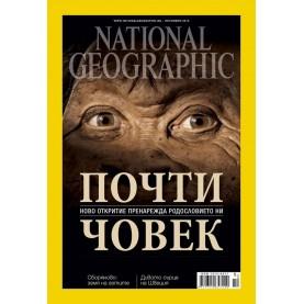 National Geographic България - 10.2015