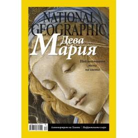 National Geographic България - 12.2015