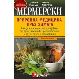 Природна медицина през зимата