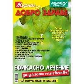 Журнал за добро здраве