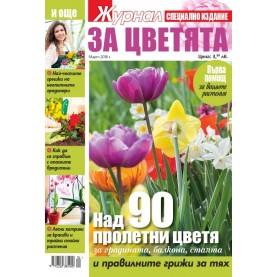 Журнал за цветята