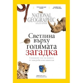National Geographic България - 03.2018