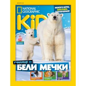 Абонамент за 11 броя сп.NG Kids България