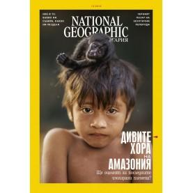 National Geographic България - 10.2018