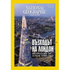 National Geographic България - 11.2018