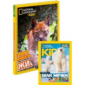 Комбиниран абонамент за  NG Kids + Голяма книга ЗА ЖИВОТНИТЕ по света