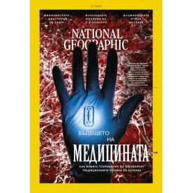 National Geographic България - 01.2019