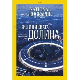 National Geographic България - 02.2019