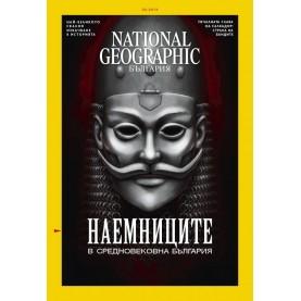 National Geographic България - 03.2019
