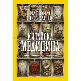 National Geographic България - 04.2019