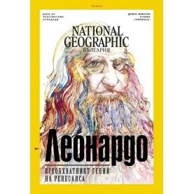 National Geographic България - 05.2019