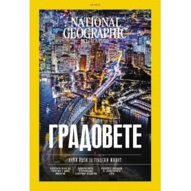 National Geographic България - 06.2019