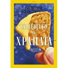 National Geographic България - 07.2019