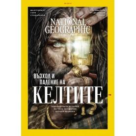 National Geographic България - 09.2019