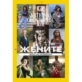 National Geographic България - 11.2019