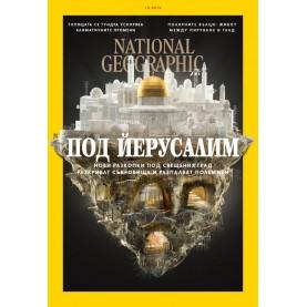 National Geographic България - 12.2019