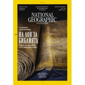 National Geographic България - 12.2018