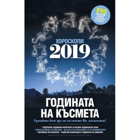 Хороскопи 2019