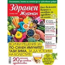 12 броя сп. Здравен журнал абонамент