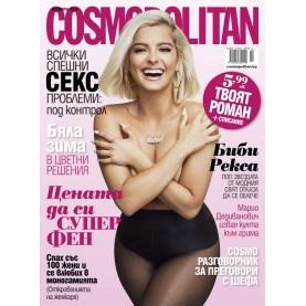 12 броя сп. Cosmopolitan абонамент