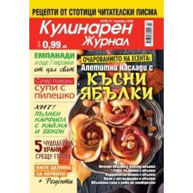 24 броя сп. Кулинарен журнал абонамент