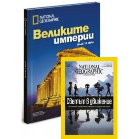 12 броя сп. National Geographic + Великите империи