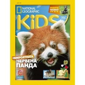 NG Kids брой март 2019