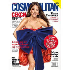 Cosmopolitan - бр. март 2019