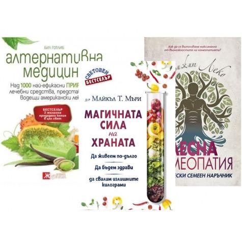 Комплект три книги здраве и хранене
