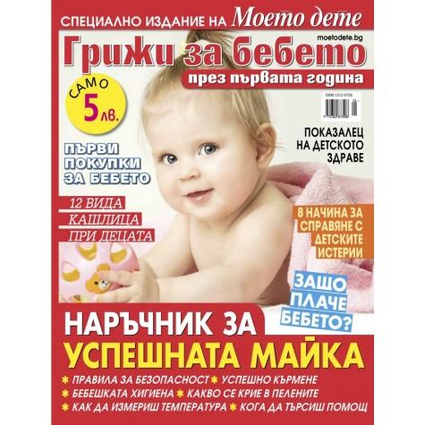 Грижи за бебето през първата година - наръчник за успешната майка
